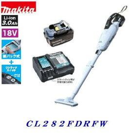 マキタ 充電式クリーナパワフルモード付 紙パック式CL282FDRFW 同等オリジナル特別セット 【 バッテリ ・ 充電器付 】掃除機 ワンタッチスイッチコードレス クリーナー【 18V / 3.0Ah / BL1830B 】