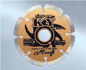 コンクリートカッター KYー7ダイヤモンドカッター セグメント177φ×1.9×6.5×25.4