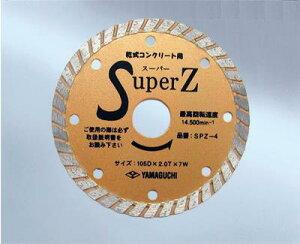 コンクリートカッターSPZ−6ダイヤモンドカッター ウエーブ155φ×2.2×7.0×25.4