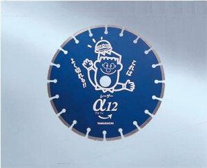 土木用エンジンカッターαー14 ダイヤモンドカッター エコノミー355φ×2.8×7.0×30.5コンクリートカッター【 ヤマグチ 】