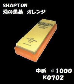 【シャプトン】#1000 中砥刃の黒幕オレンジ【K0702】15mm×70mm×210mm 中研ぎ 砥石【SHAPTON】