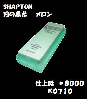 【【シャプトン】 刃の黒幕メロン#8000【K0710】仕上砥 15mm×70mm×210mm 仕上げ【SHAPTON】