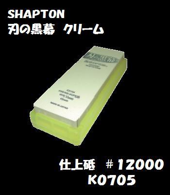 【シャプトン】 #12000刃の黒幕クリーム【K0705】仕上げ【仕上砥】15mm×70mm×210mm 砥石【SHAPTON】