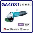 マキタ 高速型 グラインダー【 GA4031 】 100mm【 ディスクグラインダ 】ディスクグラインダー【 電動工具 】