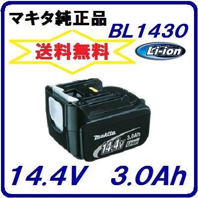 BL1430 ・ BL1430B マキタ Li-ionバッテリ【 14.4V / 3.0Ah 】リチウムイオン  純正セットばらし品(箱なし)★マーク付【充電工具】