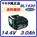 BL1430 ・ BL1430B マキタ Li-ionバッテリ【 14.4V / 3.0Ah 】リチウムイオン  純正セットばらし品(箱なし)★マ…