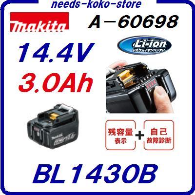 マキタ【新機能搭載バッテリ】BL1430B Li-ionバッテリ残容量表示付自己故障診断機能付【 14.4V / 3.0Ah 】A−60698 純正セットばらし品(箱なし)★マーク付 【 充電工具 】