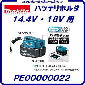 マキタ バッテリホルダー14.4V / 18V 兼用USB端子(A型)付Li−ion  PE00000022【電動工具】