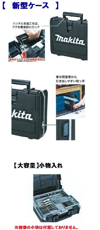 マキタ新型プラスチックケース(キズあり)【1個】インパクトドライバー用【黒色ケース】セットばらし品マキタインパクト用ケース【収納容器電動工具】