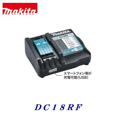 DC18RCマキタスライド式充電器【7.2〜18V用】充電完了メロディ付♪【BL1430】【BL1830】等のバッティに使えます。