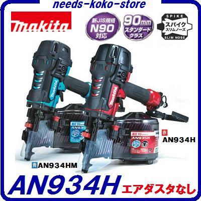 高圧釘打機 90mm【 AN934H 赤 】【 AN934HM 青 】エアダスタ無しマキタ