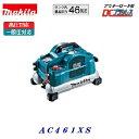 マキタ エアコンプレッサAC461XS 青【 高圧 ・ 一般圧対応 】【 50 ・ 60Hz共用 】【100V】圧力センサー式【エア工…