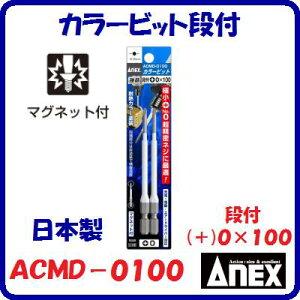 カラービット段付 2本組ACMD−0100段付(+)0×100マグネット付耐熱カラー塗装【 日本製先端工具 】ANEX アネックス(株)兼古製作所
