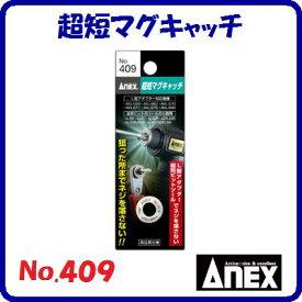 超短マグキャッチ No.409内径×外径7.3×15.5mmL型アダプター超短ビットツール用【 先端工具 】ANEX アネックス(株)兼古製作所