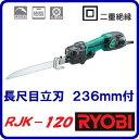 小型レシプロソーRJK−120 ケースなし長尺目立刃236mm付【 電動アシスト手ノコ 】LEDライト付 プロ用電動工具 電…