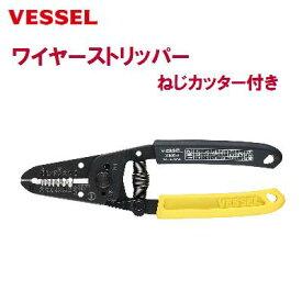 ベッセル ワイヤーストリッパーねじカッター付(単線・より線用)No.3500E−4日本製 VESSEL