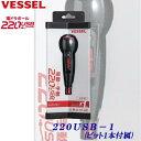 ベッセル 電ドラボール220USB−1USB充電式【 電動 × 手動 】電動ボールグリップドライバー