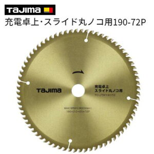 タジマ 充電卓上・スライド丸ノコ用190−72P ノコ刃 チップソー【 品番 : TC−JTM19072 】造作用 《 木材 ・ 集成材 ・ 合板丸 》外径 190mm / 刃数 72PTAJIMA