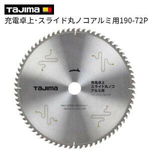 タジマ 充電卓上・スライド丸ノコアルミ用 190−72Pノコ刃 チップソー【 品番 : TC−JTA19072 】アルミ用 《 水切り ・ 笠木 ・ 型材 》外径 190mm / 刃数 72PTAJIMA