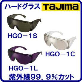 タジマ 【ハードグラス】【 HGO−1 】帯電防止加工【安全保護メガネ】44g【 安全用品 】スモーク・クリア・レーザー