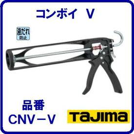 【 コンボイ V 】【 品番 : CNV−V 】【 超軽量樹脂製 】【ホルダーコーキングガン】【 株式会社TJMデザイン 】