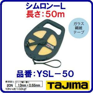 【 シムロン−L 】【 品番 : YSL−50 】【 13mm幅×50m 】【 ガラス繊維テープ 】【JIS1級】【巻尺・測量器具】【 株式会社TJMデザイン 】