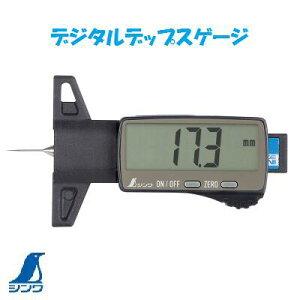 シンワ デジタルデップスゲージ ミニ25mm 金属測定子 測定ガイドセット品番 : 19310シンワ測定 株式会社