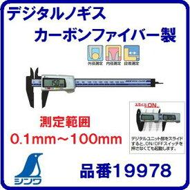 【 デジタルノギス 】シンワカーボンファイバー製【19978】 全長178mmオートパワーオフ機能付測定範囲 0.1mm〜100mm【 外径・内径・段差測定 】【 比較・間接測定 】