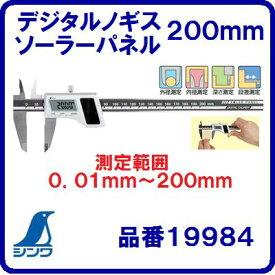 【 デジタルノギス 】 シンワ【 ソーラーパネル 】【19984】 全長286mm【ゼロセット機能】 2電源方式測定範囲0.01mm〜200mm【外径・内径・深さ・段差測定】【 比較・間接測定 】