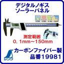 【 デジタルノギス 】 シンワ【 ソーラーパネル 】【19981】 全長237mm【 カーボンファイバー製 】【ゼロセット…