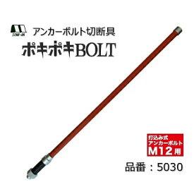 【 日本製 】アンカーボルト切断具ポキポキBOLT( ポキポキボルト )品番 : No.5030打込み式アンカーボルト M12用スターエム(Star−M)