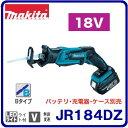 マキタ 充電式 レシプロソーJR184DZ 【 18V 】【 本体のみ 】セーバーソー【電動工具】