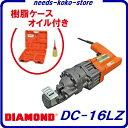 鉄筋カッター DC−16LZ【 電動油圧式 】【 オイル ・ ケース付き 】【 D16まで切断可能 】ライトカッターDIAMOND【電…