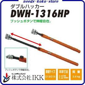 IKK ダブルハッカーDWH−1316HP専用ケース付きDAIAMONDO
