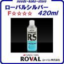 ローバルシルバーRS−420ML【 亜鉛含有83% 】シルバージンクリッチ【 420ml 】 1本ローバル株式会社