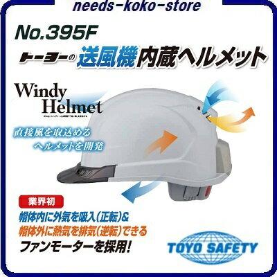 2018年4月発売送風機内蔵ヘルメットWindy Helmet(ウインディーヘルメット)品番 : No.395F【 ひさしカラー :スモーク・クリア・グリーン 】株式会社トーヨーセーフティー(TOYO SAFETY)