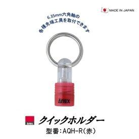 クイックホルダー型番 : AQH-R(赤)【 超軽量 8g 】【 工具差し 】【 差込みサイズ6.35mm 】【 紛失防止・落下防止 】株式会社兼古製作所(ANEX)