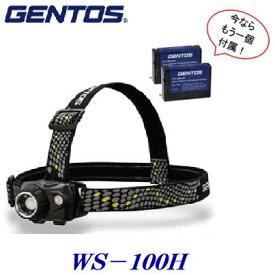 【 数量限定!】サブ暖色LED搭載 ハイブリットモデル型番 : WS−100H 【 550ルーメン 】【 専用充電池 2個セット 】ジェントス株式会社(GENTOS)