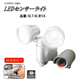 防犯カメラ 節電照明録画機能付 LEDセンサーライト品番 : SLT−6LWVA【 AC100V式 コンセントタイプ 】【 ダブルライト / 白色6W ×2 】30万画素カラーカメラでしっかり撮れるEARTH MAN(アースマン)