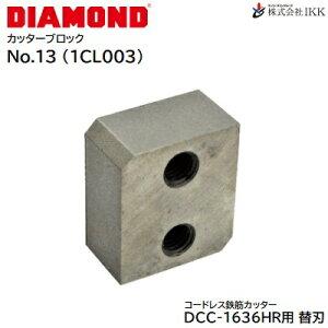 DIAMOND鉄筋カッター 替刃 No.13L番号 : 1CL003【 1組 = 2個 】【 DCC−1636HR用 】カッターブロックのみ株式会社IKK