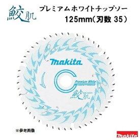 鮫肌 プレミアムホワイトチップソー型番 : A−67175【 125mm / 35枚刃 】【 充電式マルノコに最適! 】マキタ(makita)