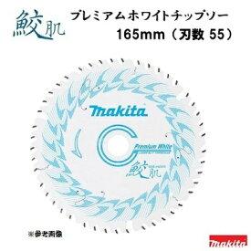 鮫肌 プレミアムホワイトチップソー型番 : A−64369【 165mm / 55枚刃 】【 充電式マルノコに最適! 】マキタ(makita)