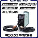 直流インバータ溶接機型番 : KXY−16/12i 【 100V 】【 EMS対策品 】キシデン工業株式会社