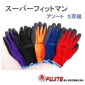 天然ゴム手袋 5双組9670−5 M ・ Lスーパーフィットマン作業用手袋 ゴム手パープル ・ 黒 ・ オレンジネイビー ・ 赤アソート5色