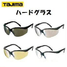 タジマ 【ハードグラス】【 HG−1 】帯電防止加工【安全保護メガネ】25gフレーム長さ4段階調整機能【 安全用品 】スモーク ・ クリアイエロー ・ トウメイ