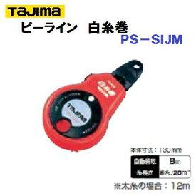 タジマ ピーライン 白糸巻 【PS−SIJM】糸長さ20m 一般建築用糸巻【自動式】チョークライン  TAJIMA【測量】
