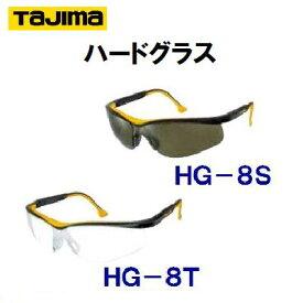 タジマ 【ハードグラス】【 HG−8 】帯電防止加工【安全保護メガネ】27g【レンズの角度調整機能付】フレーム長さ4段階調整機能【 安全用品 】スモーク・トウメイ