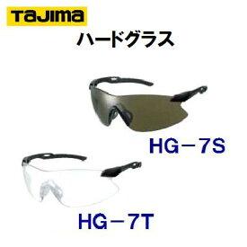 タジマ 【ハードグラス】【 HG−7 】帯電防止加工【安全保護メガネ】27g【フレームレスタイプ】【 安全用品 】スモーク・トウメイ