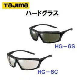タジマ 【ハードグラス】【 HG−6 】帯電防止加工【安全保護メガネ】29g【 クッションモールド 】【 安全用品 】スモーク・クリア