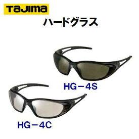 タジマ 【ハードグラス】【 HG−4 】帯電防止加工【安全保護メガネ】29g【 安全用品 】【 スモーク・クリア 】